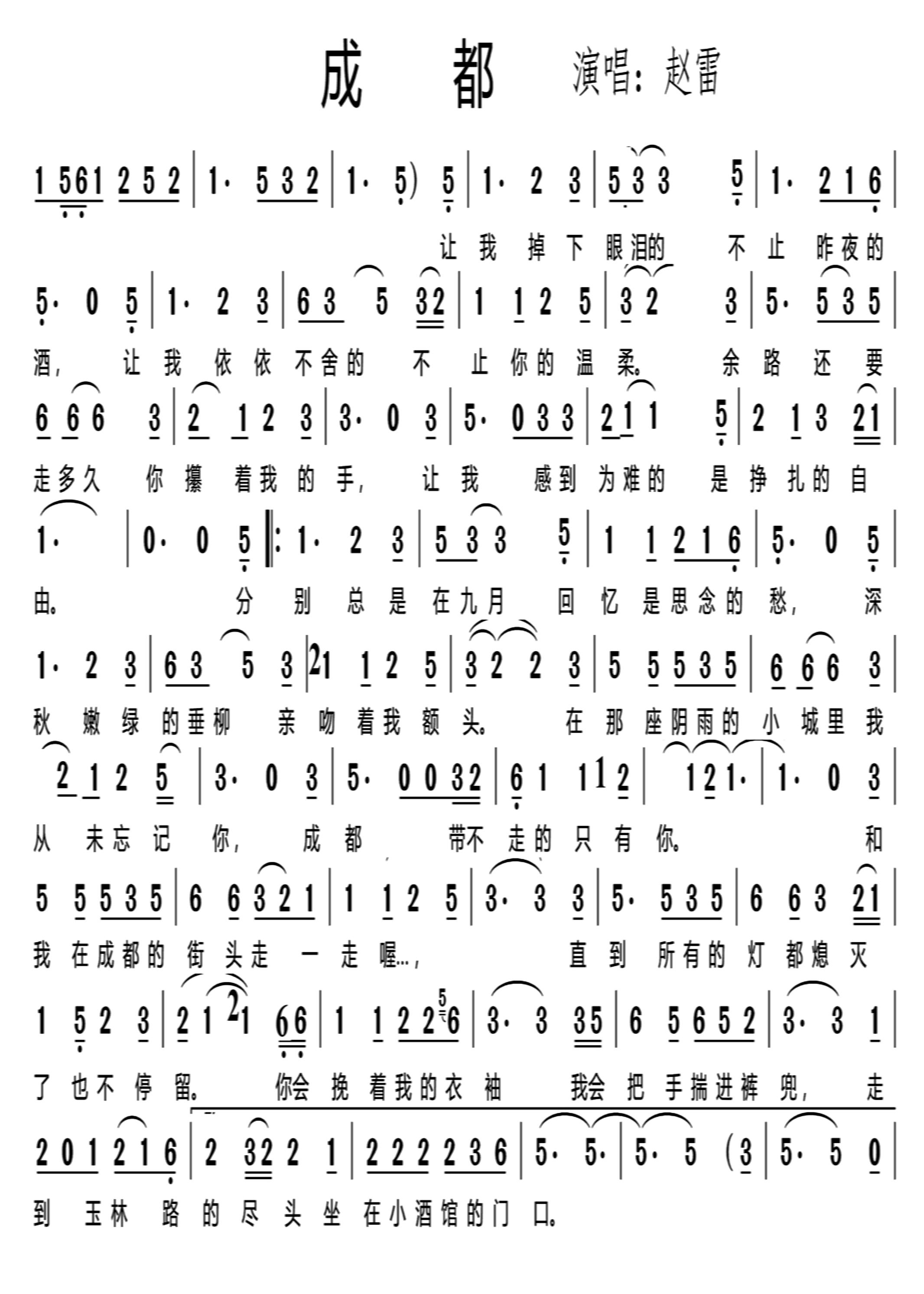 成都--葫芦丝简谱(编曲 混缩)