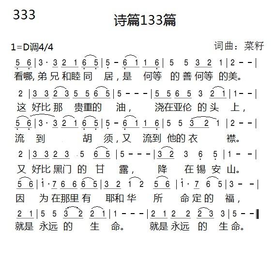 诗篇133篇