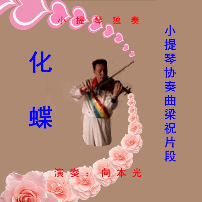 化蝶 向本光小提琴演奏
