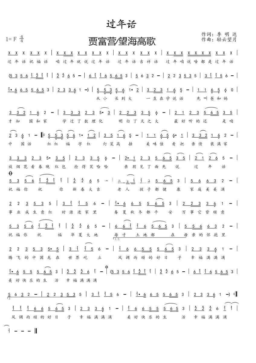 贾富营/望海高歌演唱(过年话)歌谱