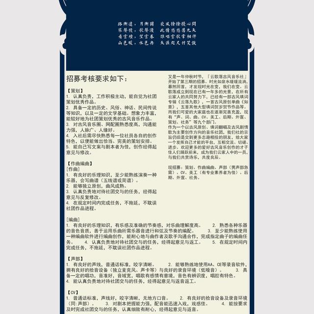 云歌落募贤令 - 海报 - 云歌落古风音乐社的相册 - 5