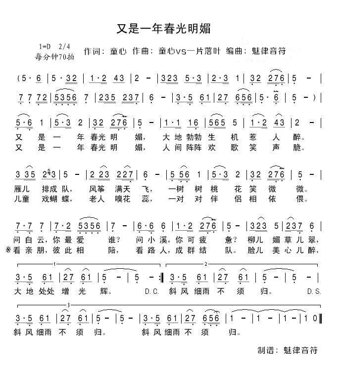 春光明媚曲谱_春光明媚图片