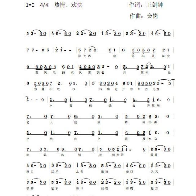 最美海口(简谱) - 歌谱 - 金岗音乐(郭钢)的相册 - 5