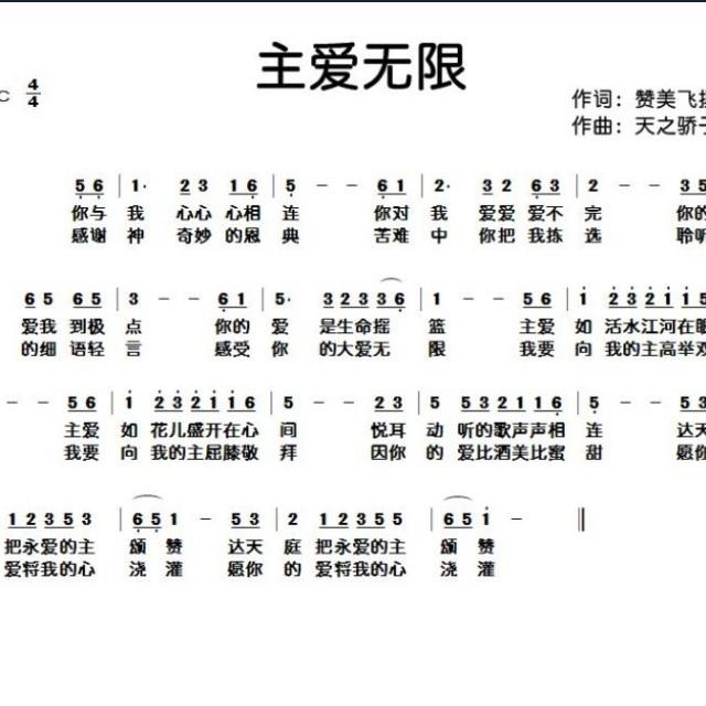 爱主一回谱子-主爱无限歌谱 我的相册 原创 天之骄子的相册 5SING中国原创音乐基地