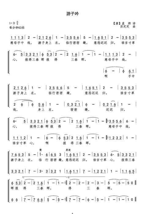 游子吟 巫定定校园歌曲专辑 歌谱 巫定定工作室的相册 5SING中国原创