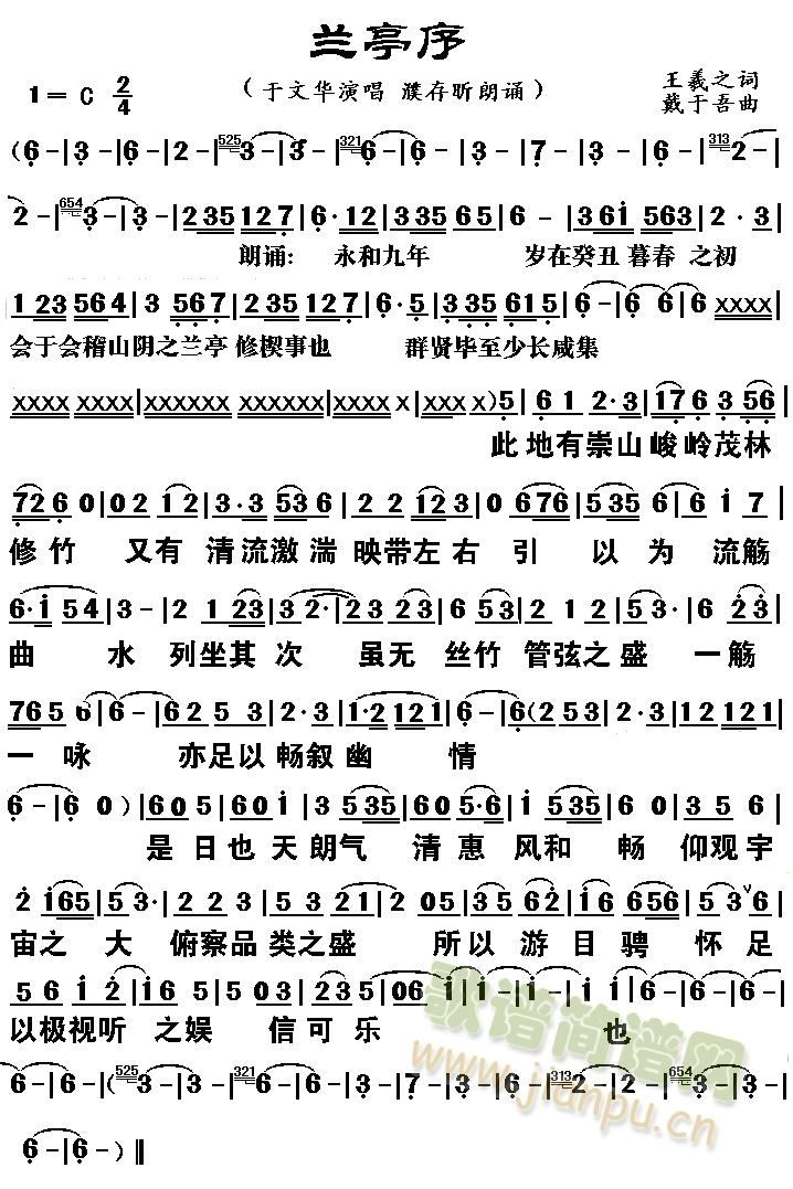 兰亭序(跟着于文华学唱))图片
