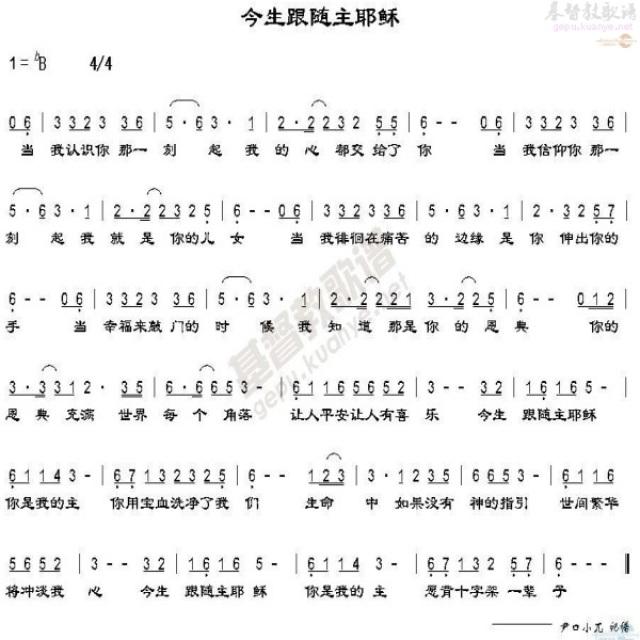 今生跟随主耶稣 歌谱 亲近耶稣 星空旋律的相册 5SING中国原创音乐基