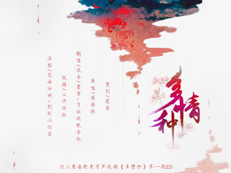 多情种 墨雪雪XY 5SING中国原创音乐基地