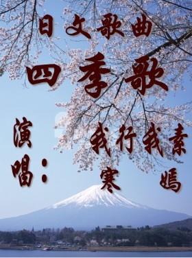 日本民歌:四季歌(我行我素vs寒嫣)