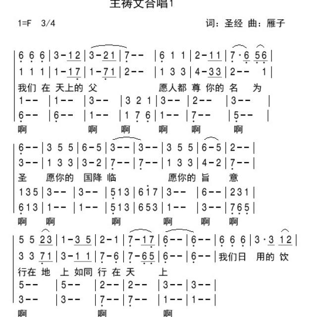主祷文1 - 合唱歌谱 - 雁子音乐室的相册 - 5sing中国