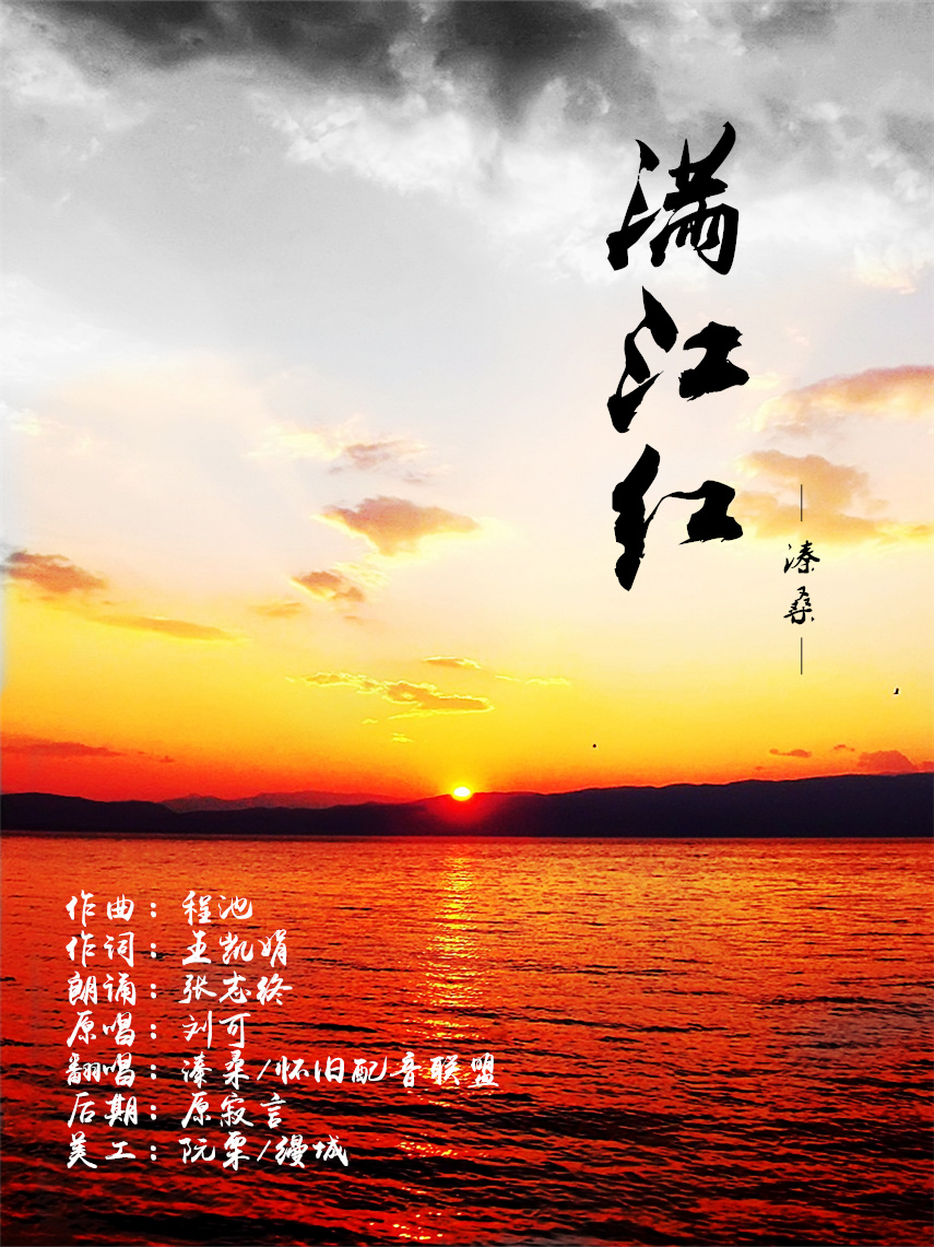 满江红(《大宋提刑官》片尾曲) - 溱桑 - 5SING中国原创音乐基地