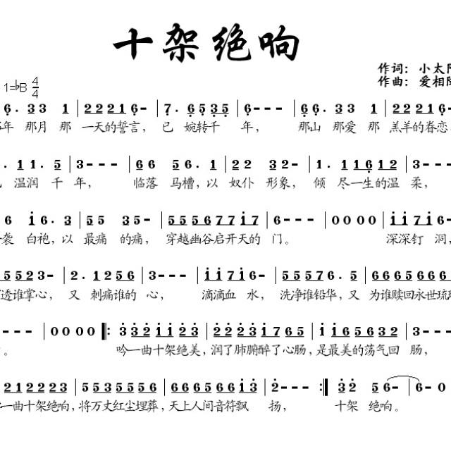 十架绝响 歌谱 亲近耶稣 星空旋律的相册 5SING中国原创音乐基地