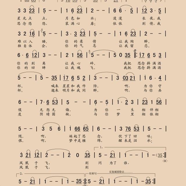 别问为了谁 - 原创歌曲歌谱 - 日月经天(刘明)的相册