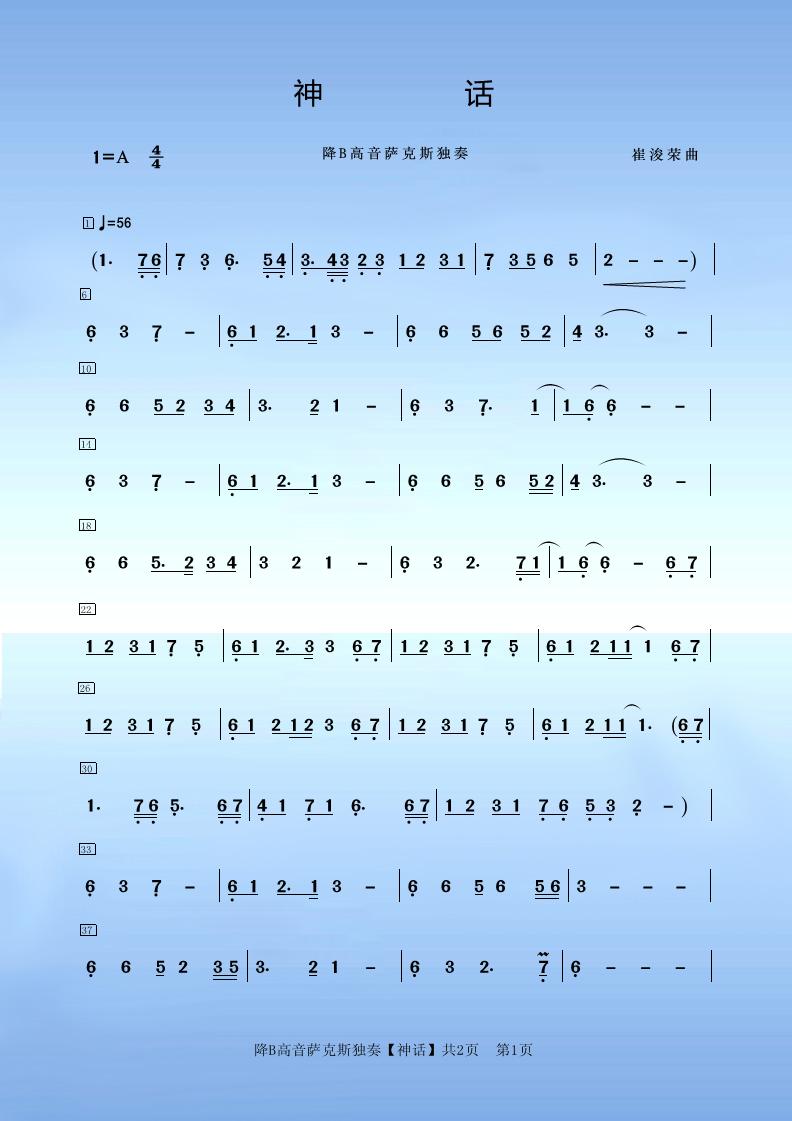 美丽的的口琴【F教案与陶笛】-d167917494优秀圆柱体神话图片