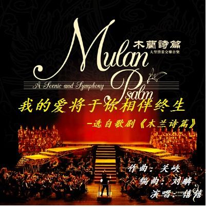 这是学习歌剧的第二首歌曲,是中国大型歌剧《木兰诗篇》选段,也是第