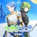 小绿和小蓝~暖冬情歌OST