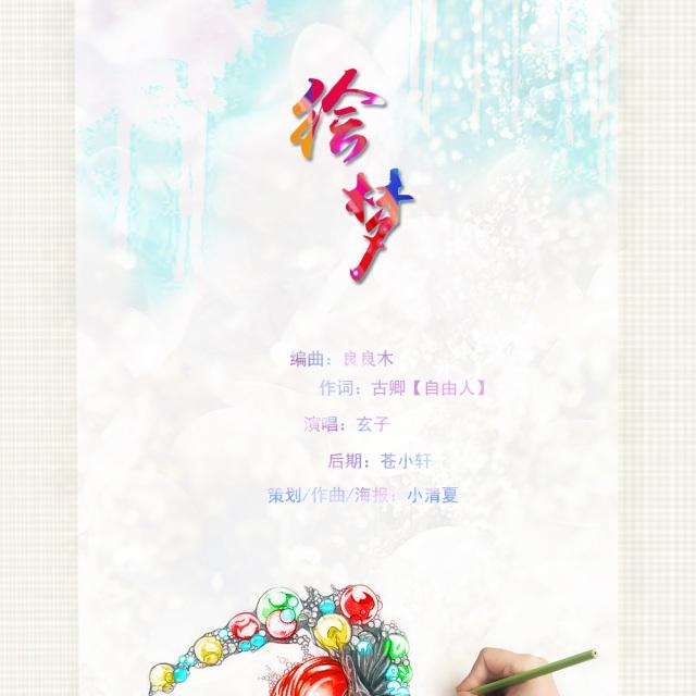 绘梦海报 - 绘音海报 - 绘音配音的相册 - 5sing中国