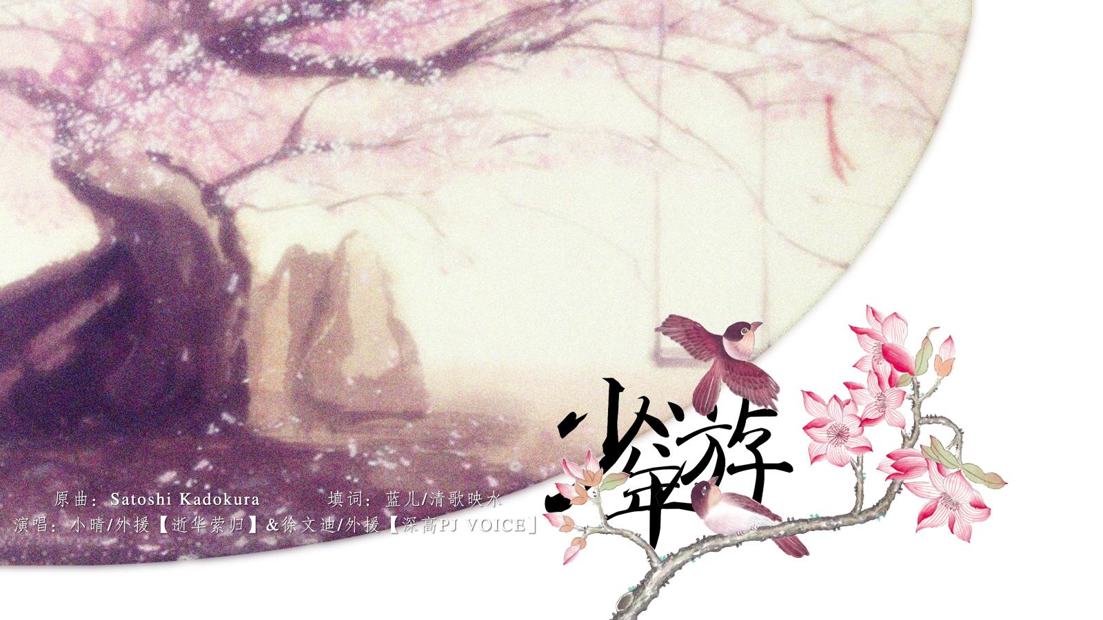 仙剑奇侠传5少年游_少年游