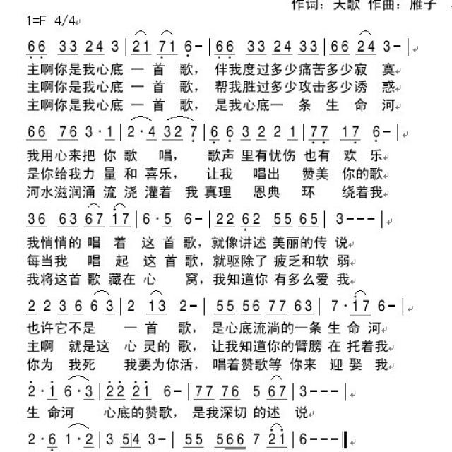 一条生命河 - 歌谱 - 雁子音乐室的相册 - 5sing中国