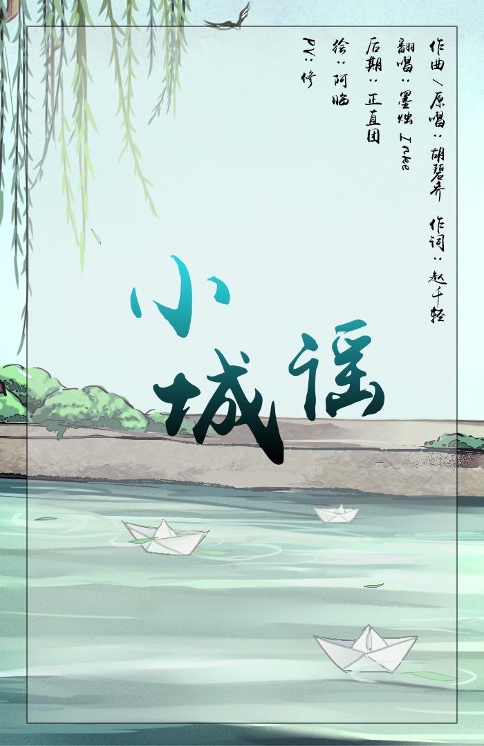 小城谣 墨烛Inke 5SING中国原创音乐基地