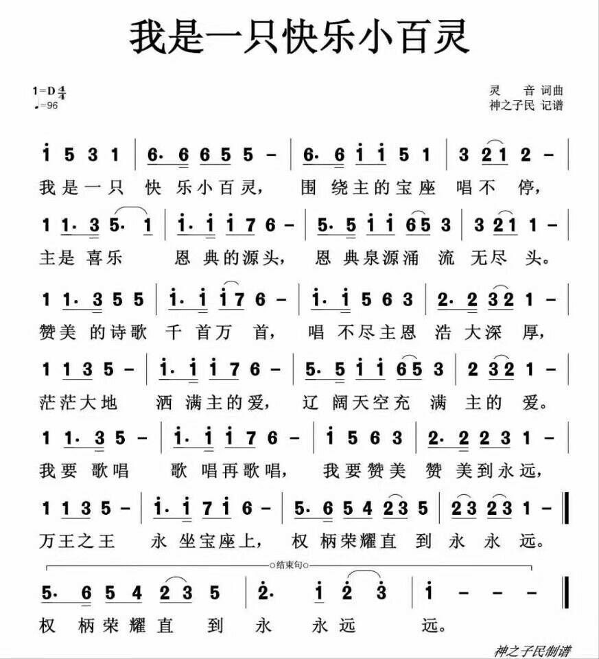 小百灵曲谱_红领巾小百灵手抄报