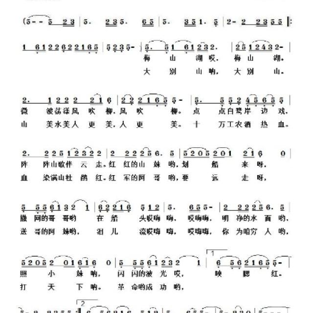 大别山哟梅山湖 - 歌谱3 - 白云笑对人生的相册 - 5