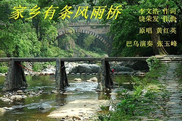 家乡有条风雨桥
