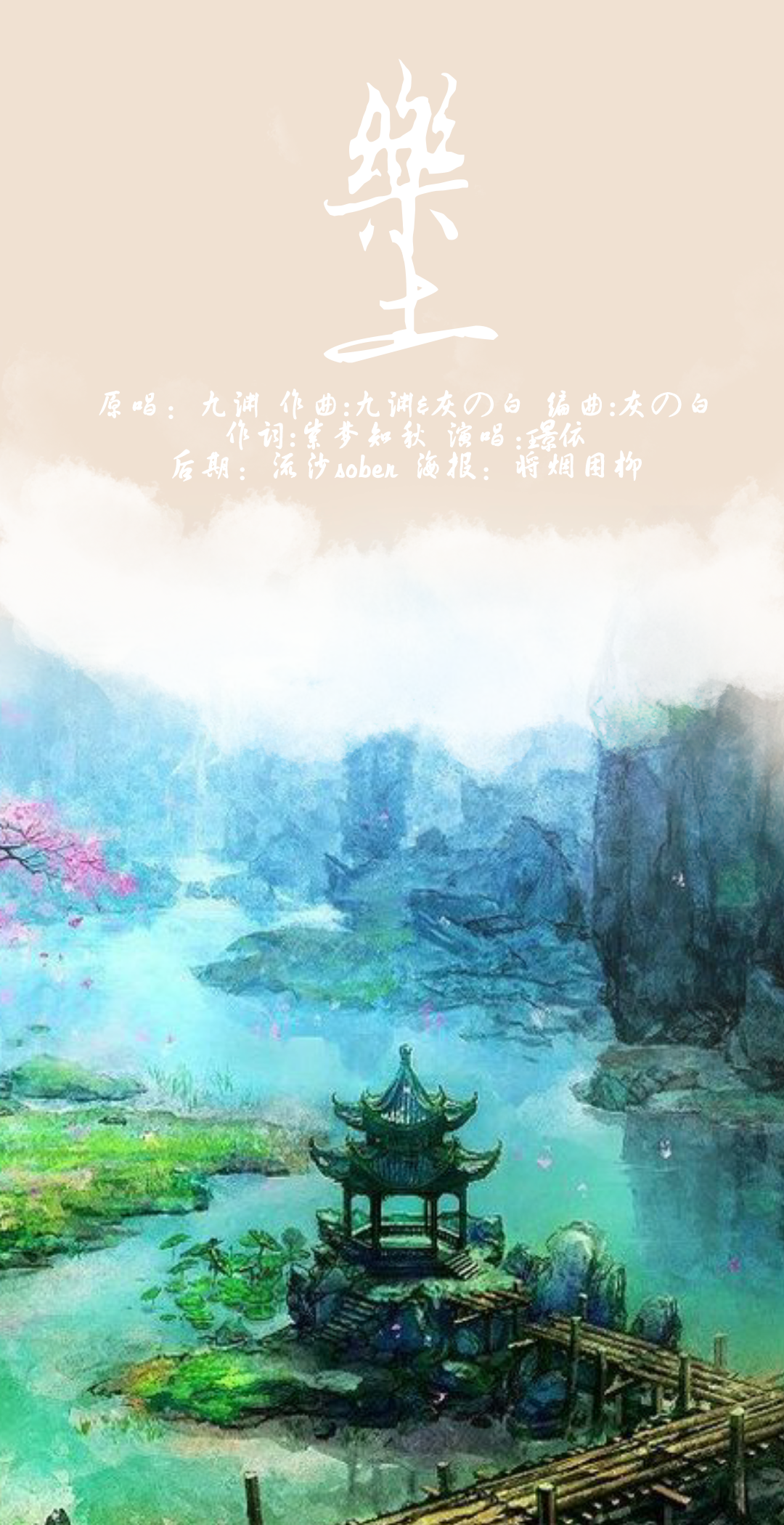凤求凰悲伤风景图片