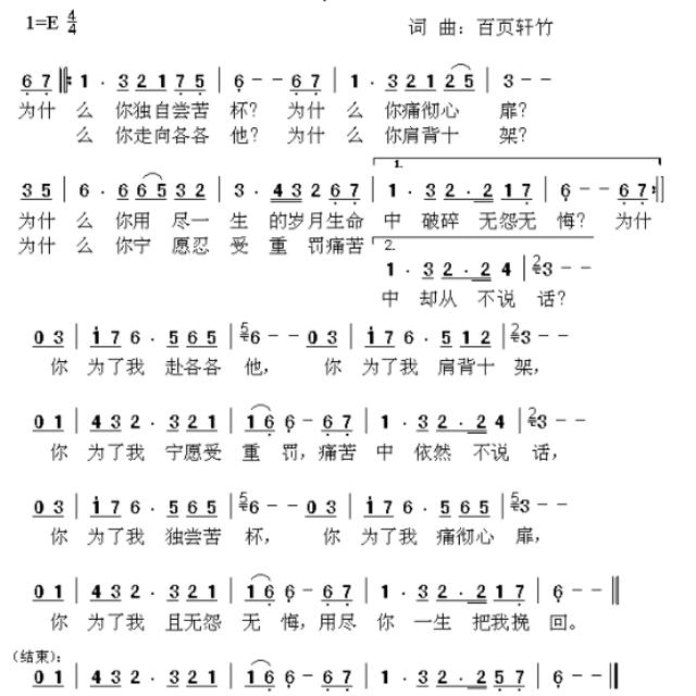 为了我 - 赞美诗歌谱 - 俄巴底亚.的相册 - 5sing中国