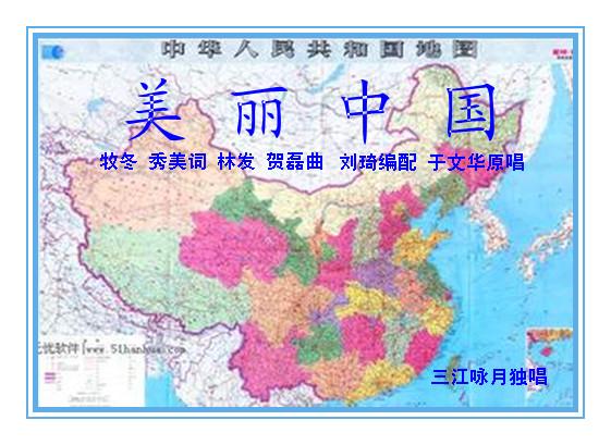 美丽中国(三江咏月独唱)