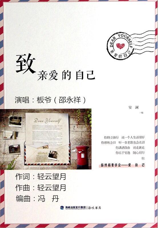 《致亲爱的自己》---板爷(邵永祥).mp3