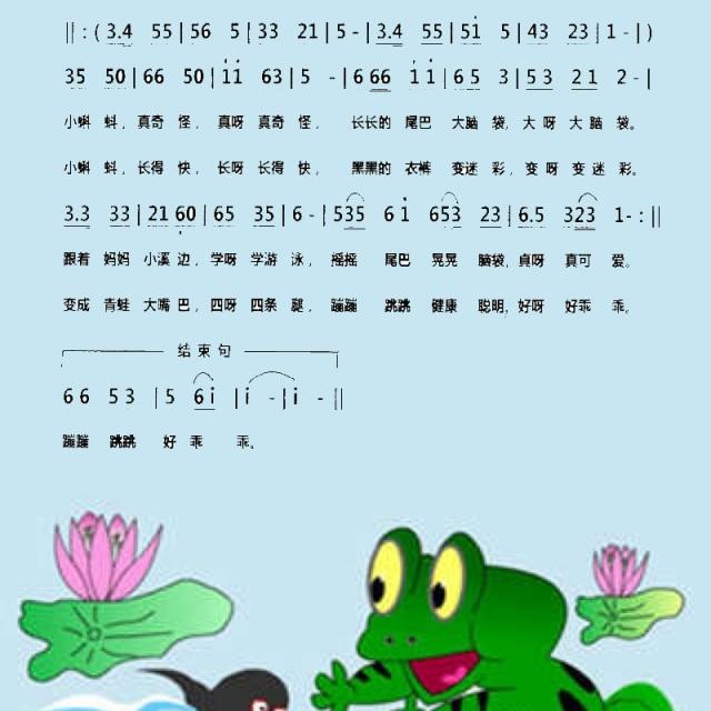 小蝌蚪学游泳(彩色歌谱) - 我的相册 - 卢振伟的相册