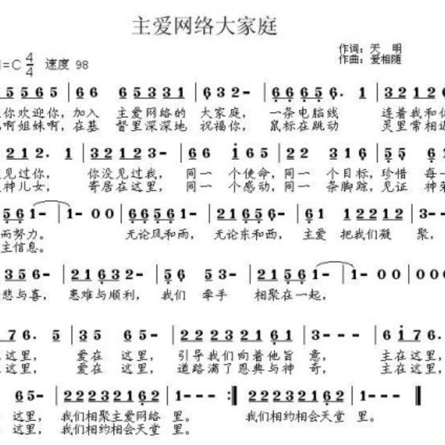 爱网络大家庭 歌谱 亲近耶稣 星空旋律的相册 5SING中国原创音乐基地