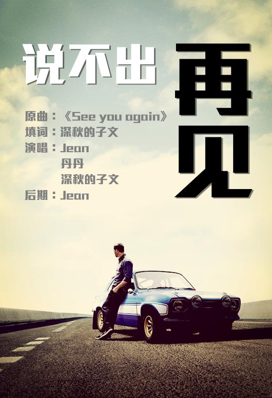 91seese_说不出再见(ot:see you again)ft. jean&子文