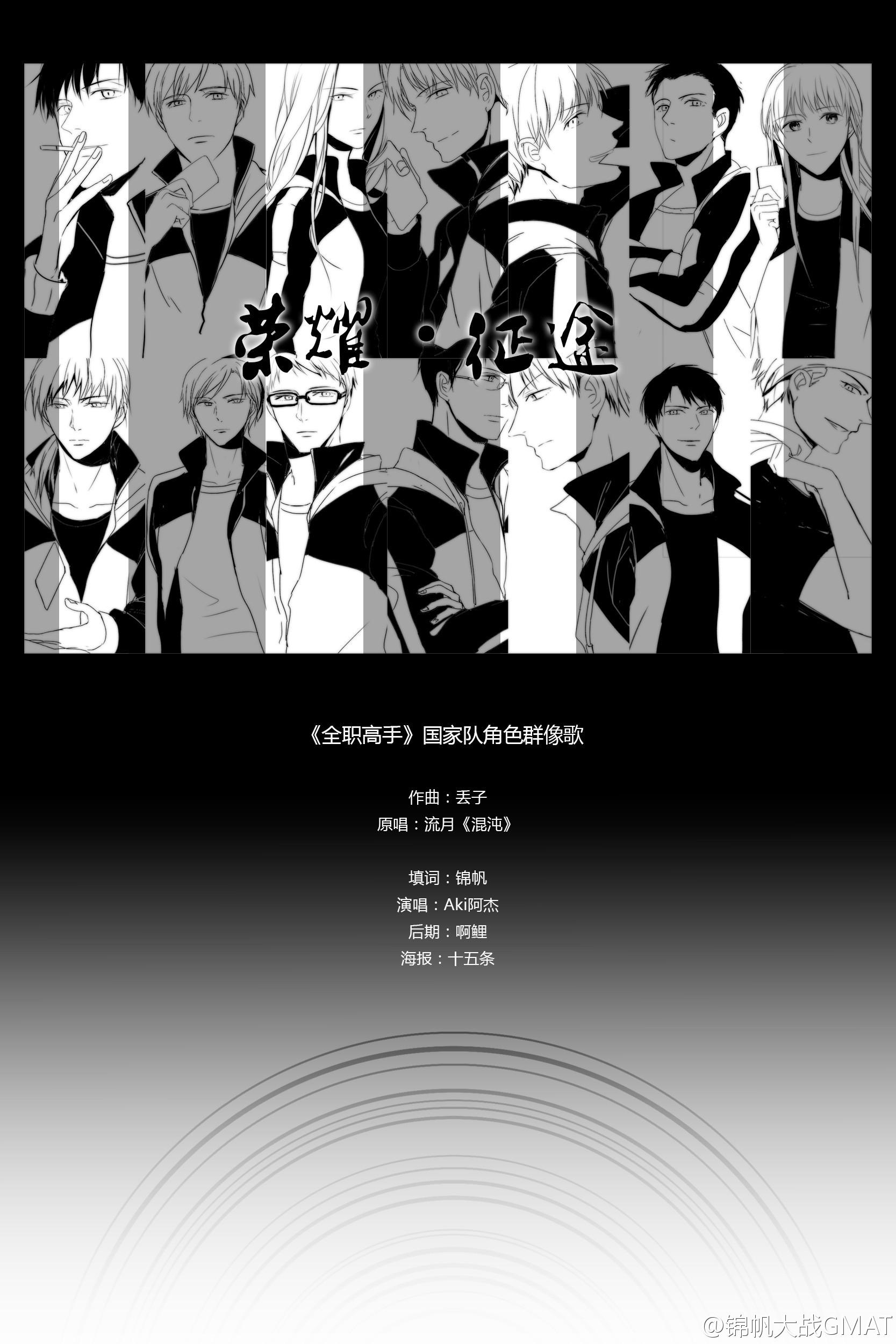 【全职高手】荣耀·征途