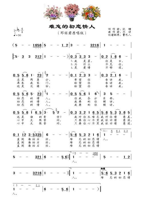 难忘的初恋情人-邓丽君原唱版 - [歌谱]经典名曲记谱
