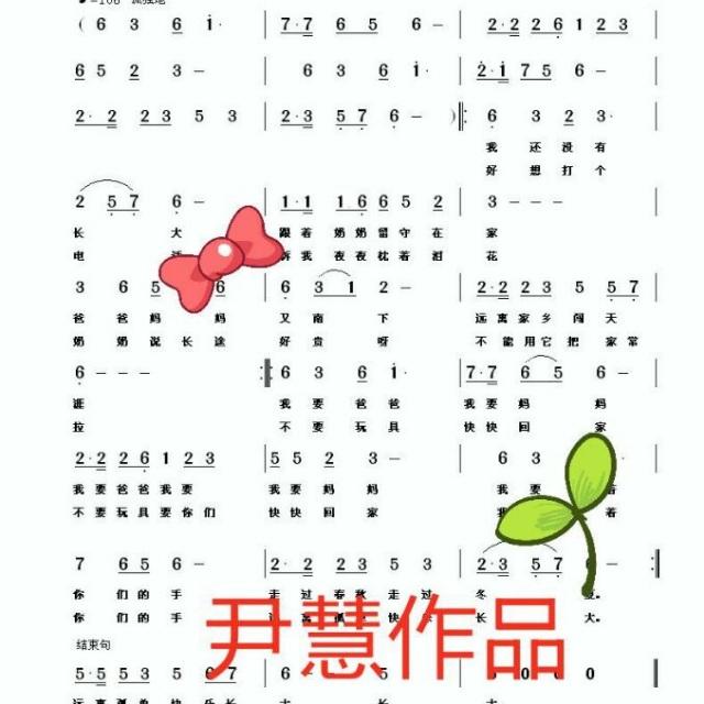 孤单的娃娃 歌谱 歌曲图集 白狐2013的相册 5SING中国原创音乐基地