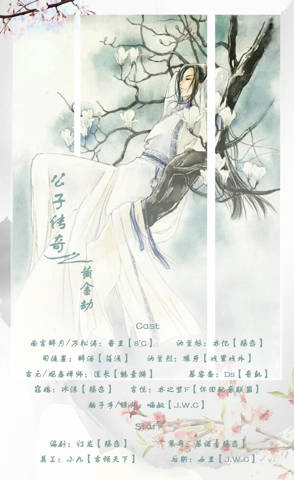 陆小凤古风手绘