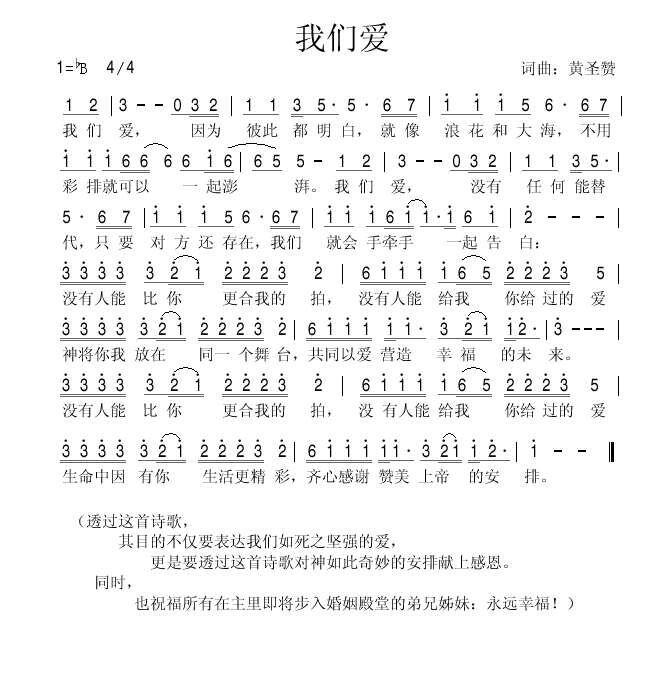 【基督教歌曲】我们爱 - 黄圣赞弟兄 - 5sing中国原创