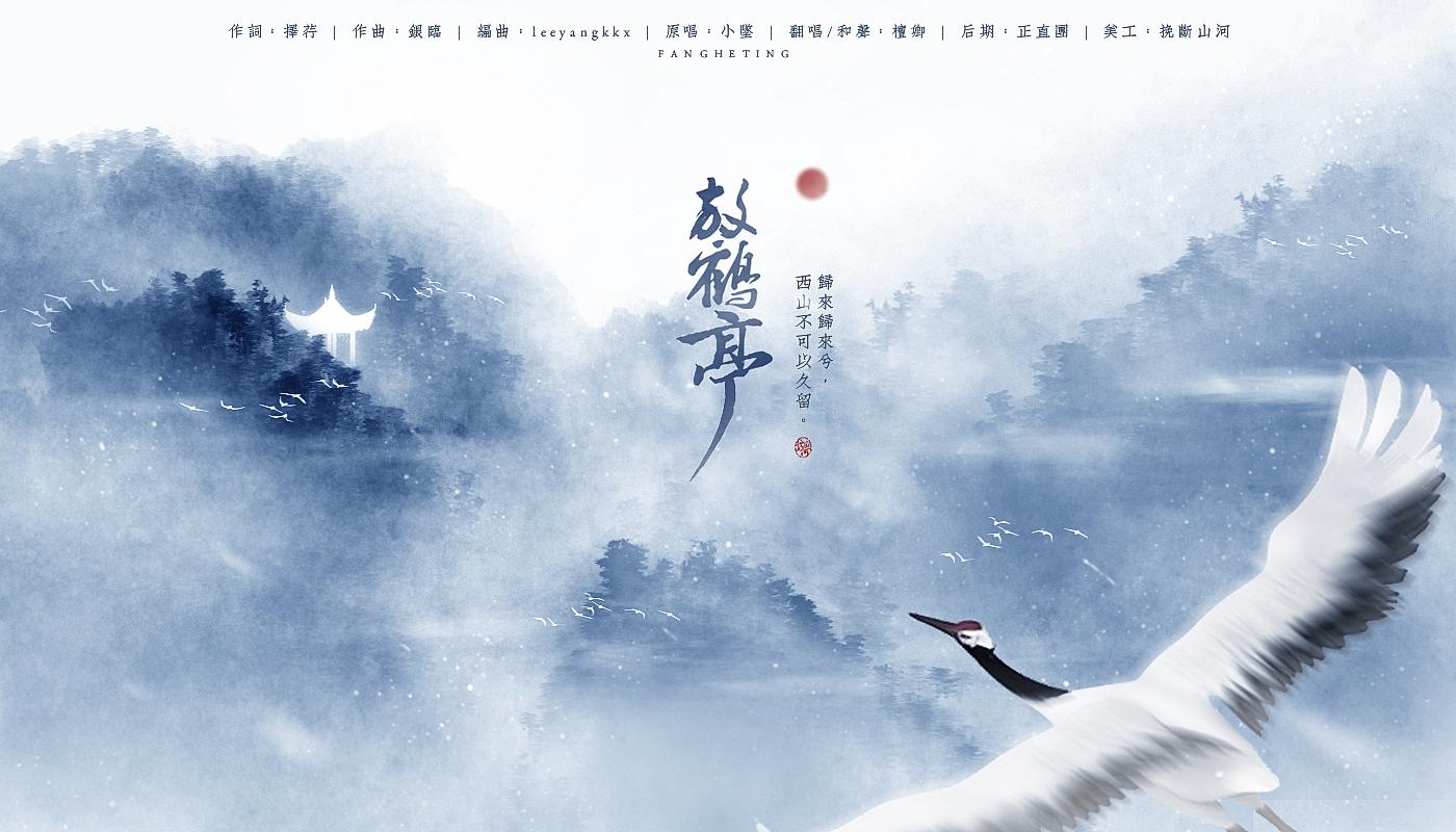 放鹤亭 - 檀卿_ - 5SING中国原创音乐基地