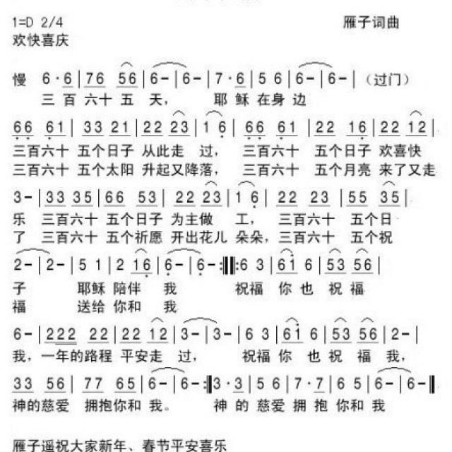 新年祝福 - 赞美诗歌谱 - 我的良人的相册 - 5sing