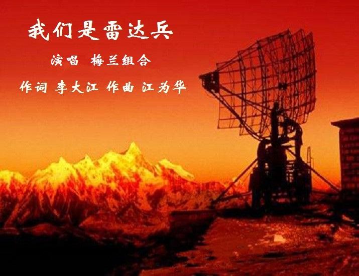 我们是雷达兵 【梅兰组合】  我们是雷达兵 作词: 李大江 作曲:江为华图片