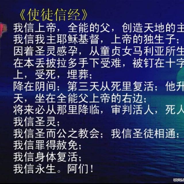 使徒信经 赞美诗歌歌谱 邵博恩的相册 5SING中国原创音乐基地