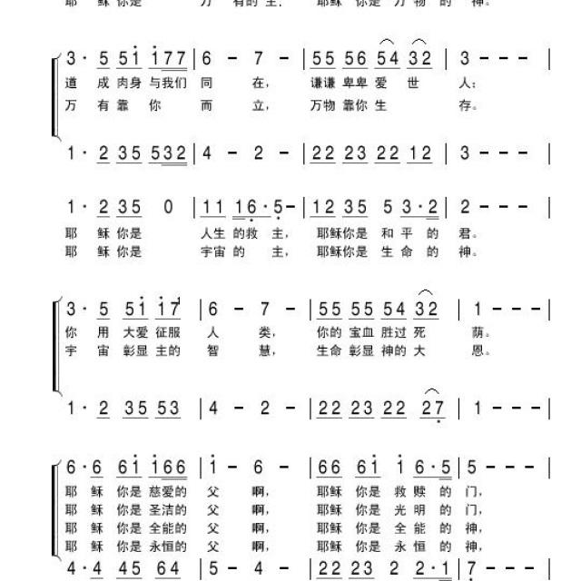 以马内利颂歌 - 恩典之声(简谱)集 -  恩典之声的相册