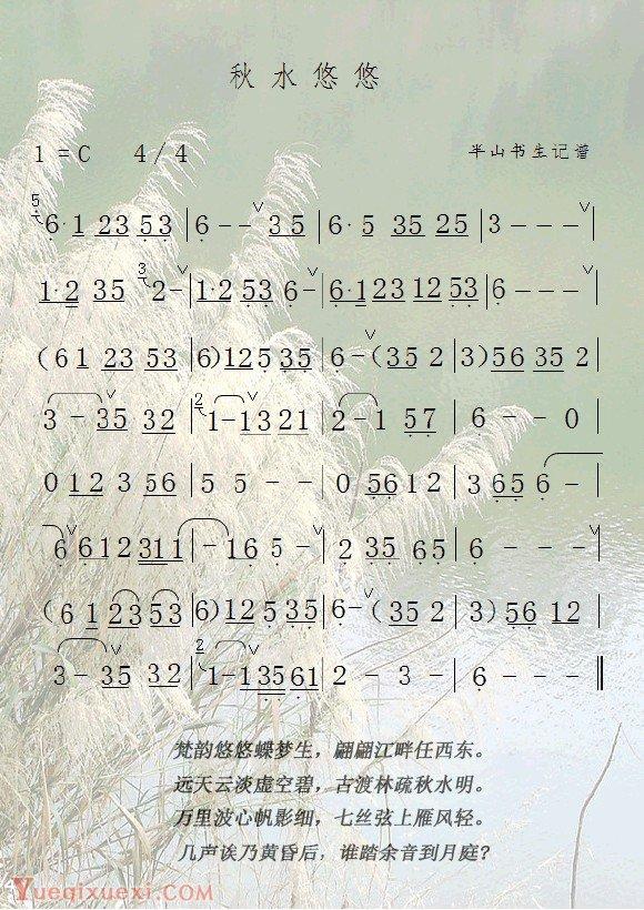 洞箫天行九歌简谱