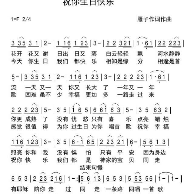 祝你生日快乐 - 歌谱 - 雁子音乐室的相册 - 5sing