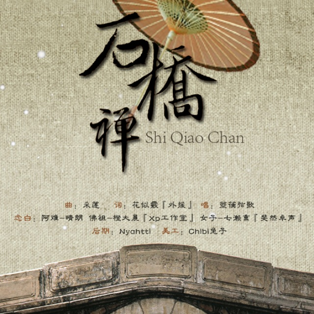 石桥禅 - 宣传海报 - 画夜弥笙音乐社的相册 - 5sing