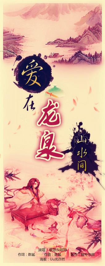 爱在龙泉海报间【作文】-Sakura诗然-5SING一次初中转变山水700字图片