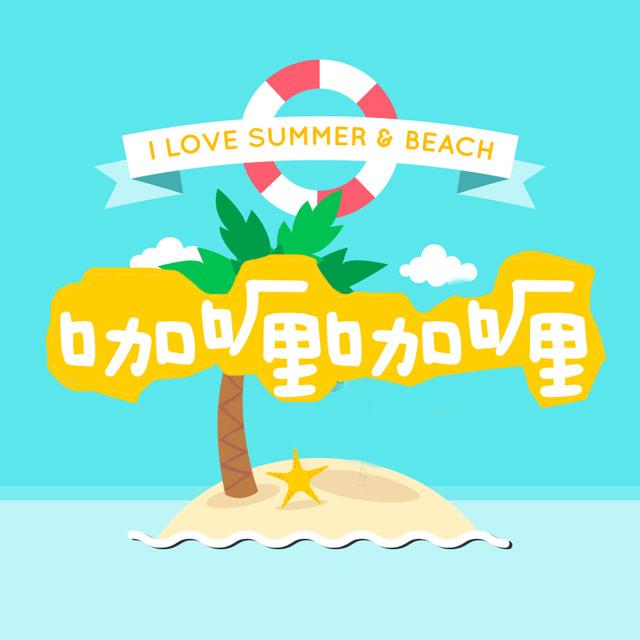 【中】咖喱咖喱 欢乐颂2插曲 - 一张小安琪 - 5S