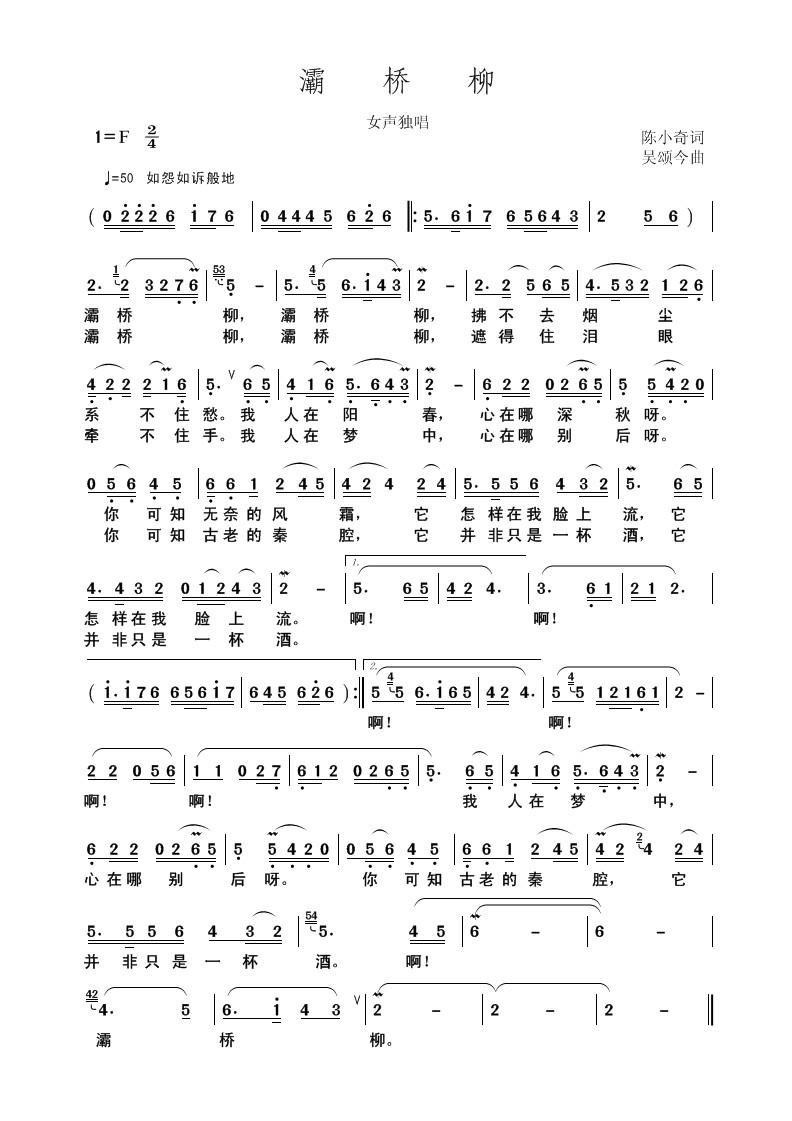 桥柳】-AC陶笛演奏版 - 无需籍秋风 - 5SING中